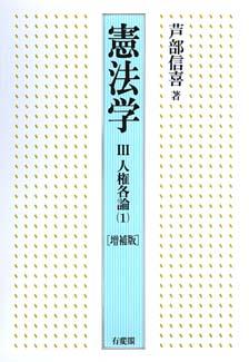 憲法学 III — 人権各論(1) 増補版