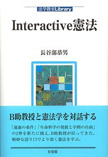 Interactive憲法