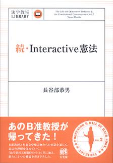 続・Interactive憲法
