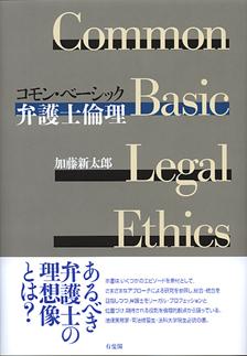 コモン・ベーシック弁護士倫理