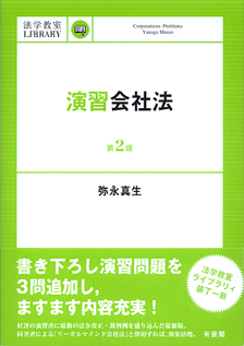 演習会社法 第2版