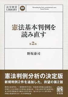 憲法基本判例を読み直す 第2版