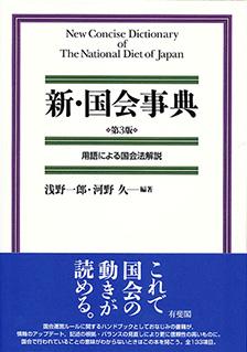 新・国会事典 — 用語による国会法解説 第3版