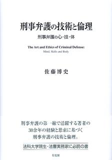 刑事弁護の技術と倫理 — 刑事弁護の心・技・体