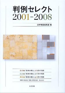 判例セレクト2001~2008