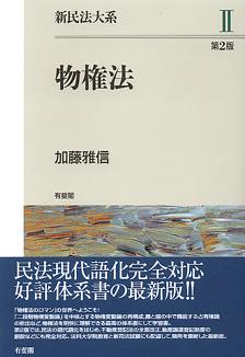 物権法 第2版 新民法大系2
