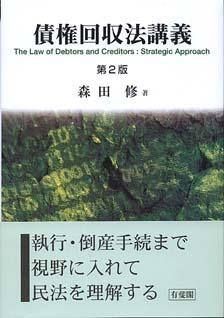 債権回収法講義 第2版