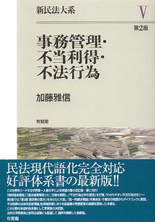 事務管理・不当利得・不法行為 第2版(新民法大系5)