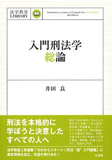 入門刑法学・総論
