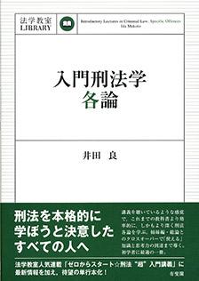 入門刑法学・各論