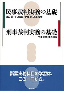 民事裁判実務の基礎/刑事裁判実務の基礎