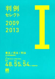 判例セレクト2009~2013[Ⅰ]
