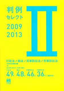 判例セレクト2009~2013[Ⅱ]