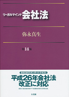 リーガルマインド会社法 第14版