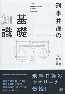刑事弁護の基礎知識