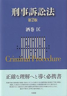 刑事訴訟法 第2版