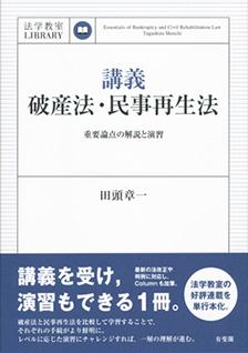 講義 破産法・民事再生法 — 重要論点の解説と演習