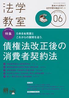 法学教室2017年6月号(No.441)