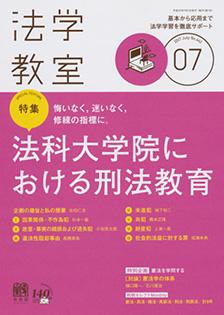 法学教室2017年7月号(No.442)