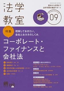 法学教室2017年9月号(No.444)