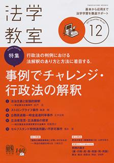 法学教室2017年12月号(No.447)