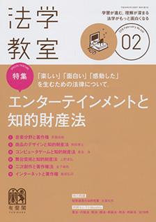 法学教室2018年2月号(No.449)