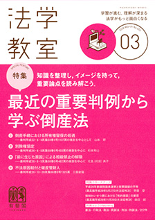 法学教室2018年3月号(No.450)