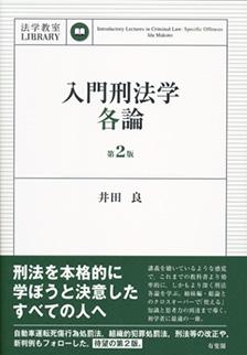 入門刑法学・各論 第2版
