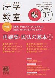 法学教室2018年7月号(No.454)