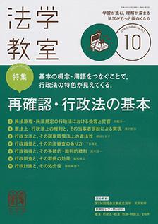 法学教室2018年10月号(No.457)