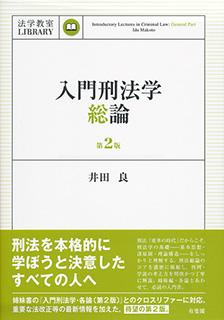 入門刑法学・総論 第2版