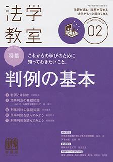 法学教室2019年2月号(No.461)