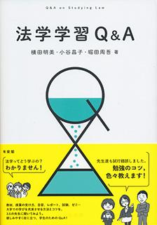 法学学習Q&A