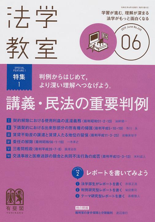 法学教室2019年6月号(No.465)