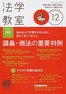 法学教室2019年12月号(No.471)