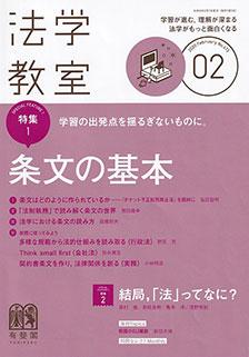 法学教室2020年2月号(No.473)