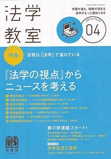 法学教室2020年4月号(No.475)