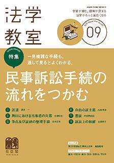 法学教室2020年9月号(No.480)