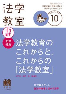 法学教室2020年10月号(No.481)