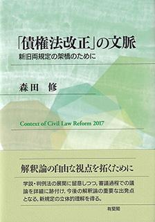 「債権法改正」の文脈 — 新旧両規定の架橋のために