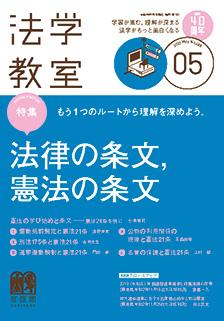 法学教室2021年5月号(No.488)