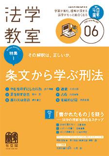 法学教室2021年6月号(No.489)