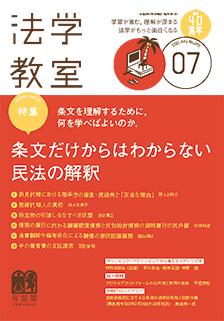 法学教室2021年7月号(No.490)