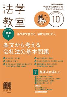 法学教室2021年10月号(No.493)