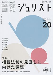 論究ジュリスト(2017年冬号)No.20
