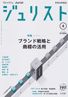 2017年4月号(No.1504)