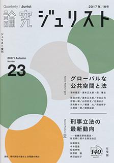 論究ジュリスト(2017年秋号)No.23