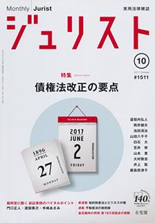 2017年10月号(No.1511)