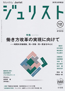 2017年12月号(No.1513)