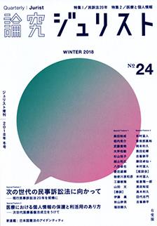 論究ジュリスト(2017年冬号)No.24